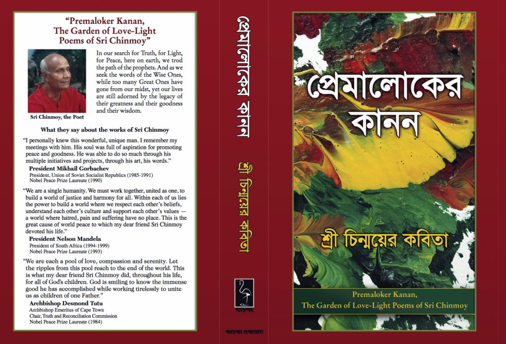cover Bangladesh launch Premaloker Kanan