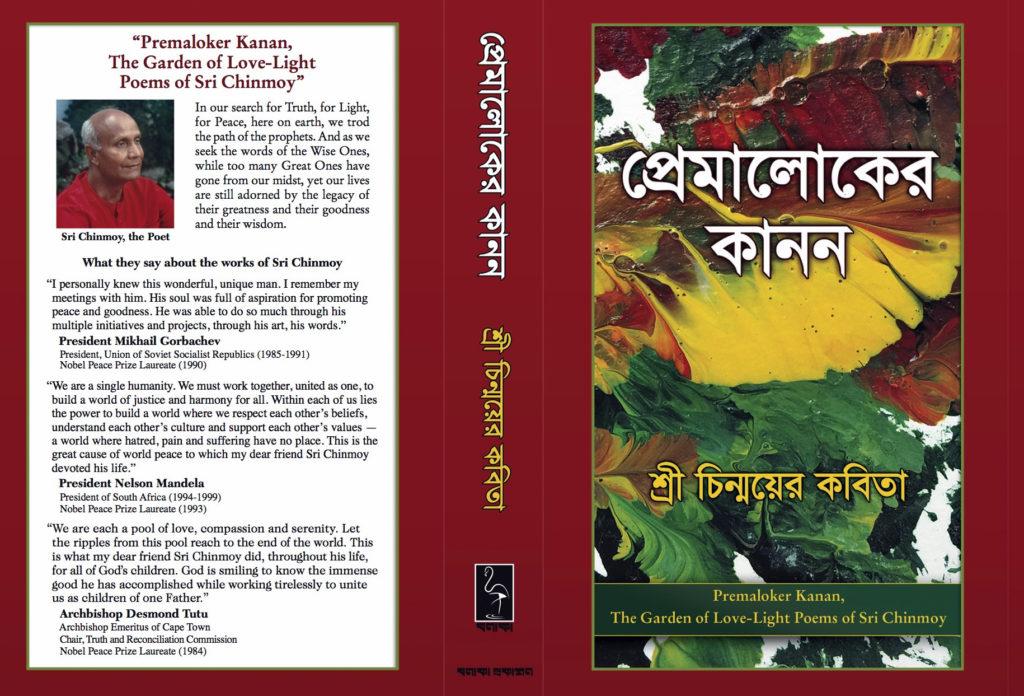 cover Bangladesh launch Premaloker Kanan